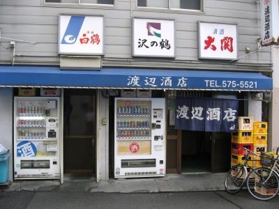 渡辺酒店 (2)
