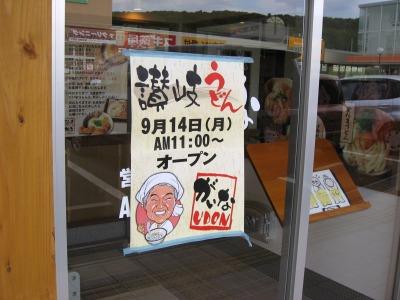 がいなうどん 三田店未訪 (3)