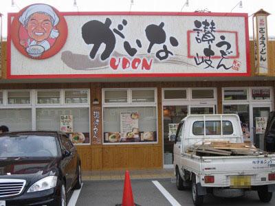 がいなうどん 三田店未訪 (2)