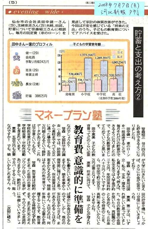 河北新報夕刊らいふ(2008.07.07)