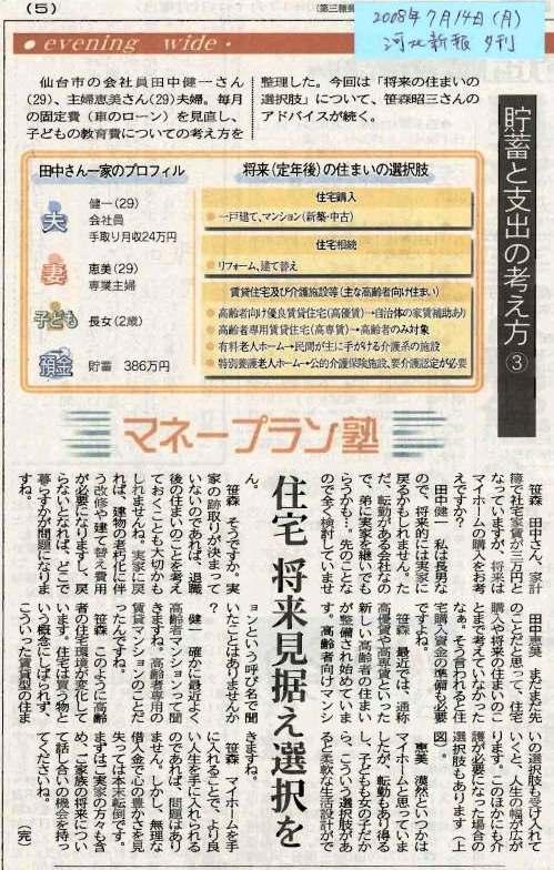 河北新報夕刊らいふ(2008.07.14)