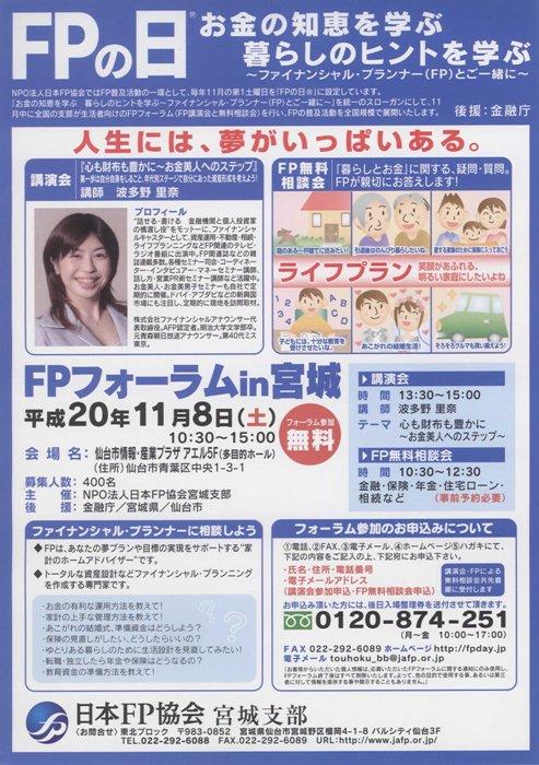2008.11.08 FPの日