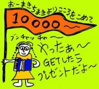 10000get.jpg