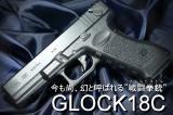 GLOCK18C-top.jpg