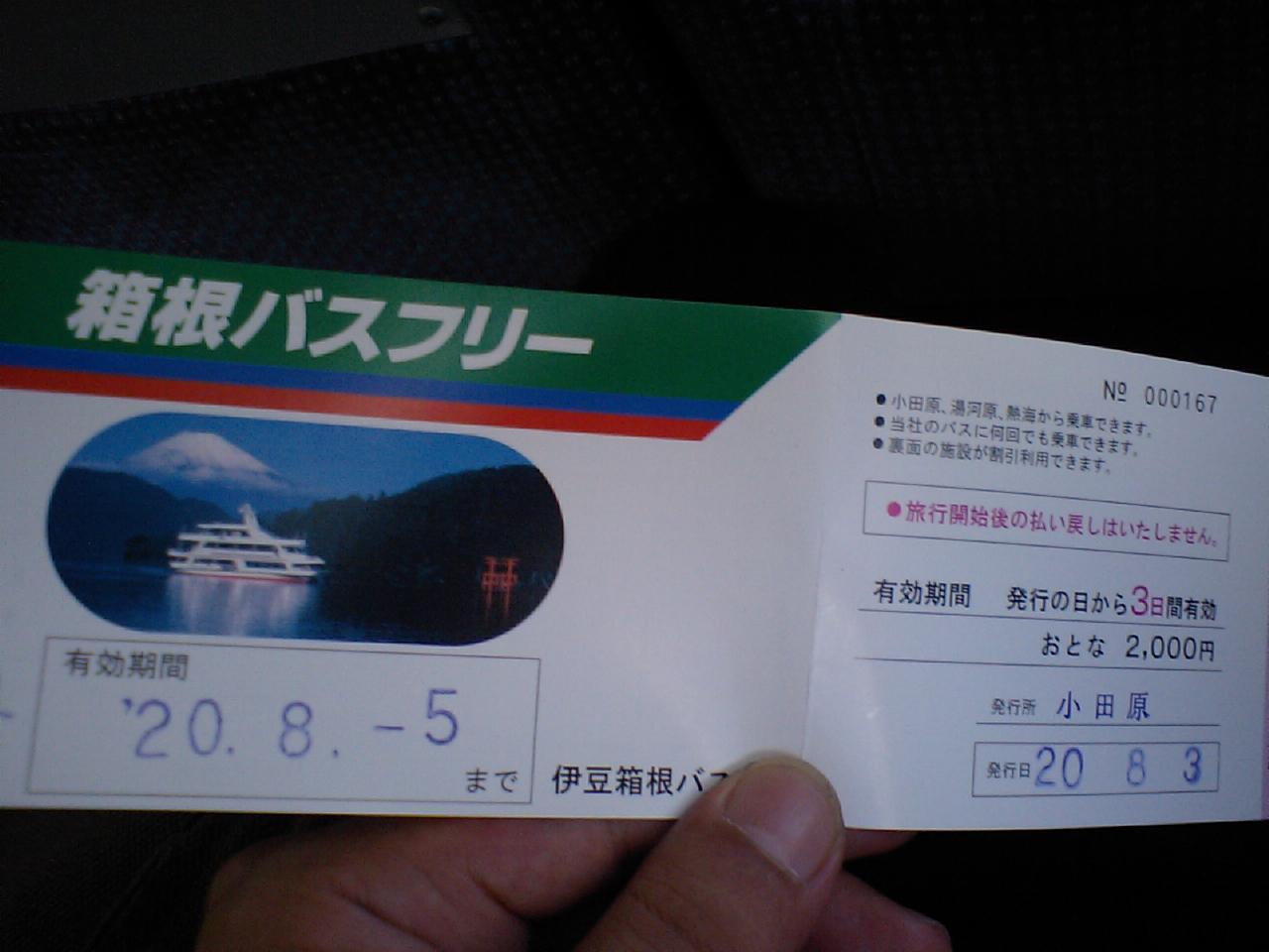 箱根バスフリー