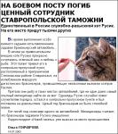 「警察猫」が事故で殉職