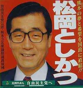 松岡選挙ポスター