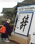 予想 2007年「今年の漢字」w