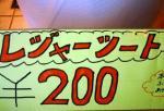 日本語は難しい……