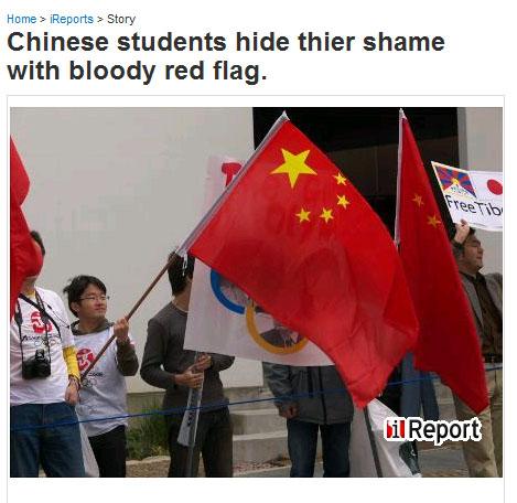 旗で嫌がらせ