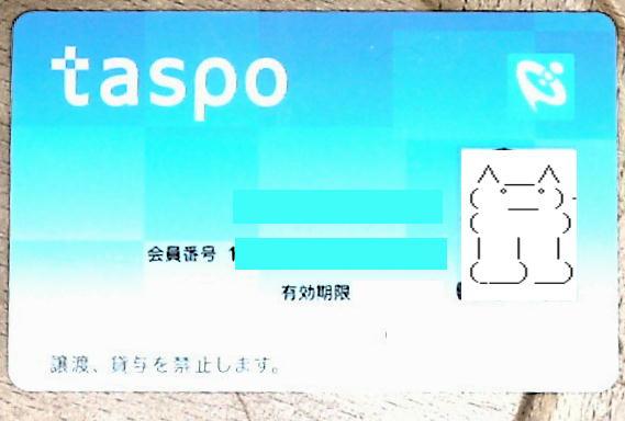 TASPOカード