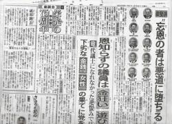 ガクブル新聞