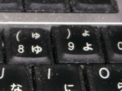 今までのキーボード。ボロボロです。『8』が復帰不能に。