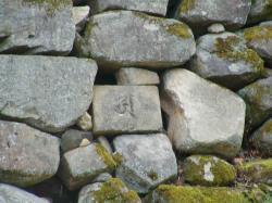 郡山城趾石垣 凡字がはっきりと確認できます