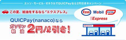 IY2円引き