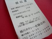 P1050406.jpg