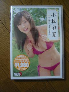 小松彩夏DVD
