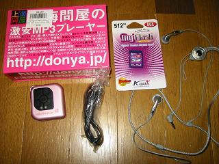999円MP3