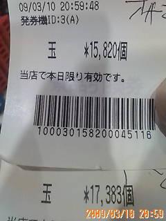 20090311153506