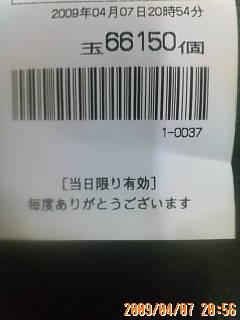 20090408012227