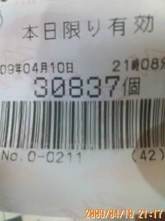 20090411090619