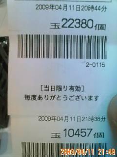 20090412121247