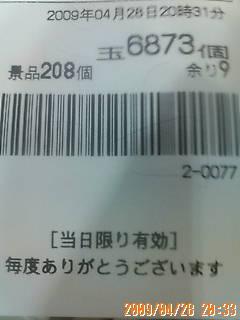 20090429134159