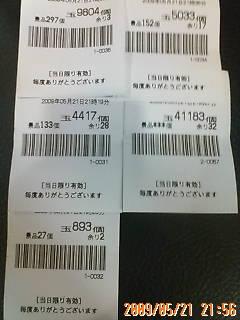 20090522012758