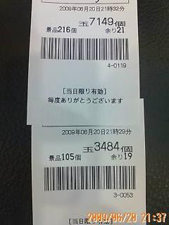 20090621223552