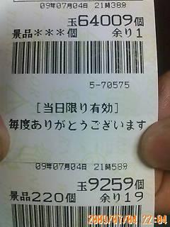 20090705134019