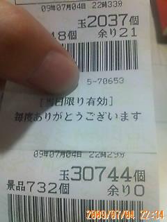 20090705134024