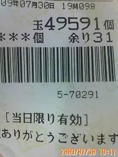 20090730234946
