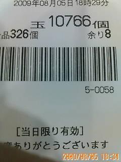 20090805193830