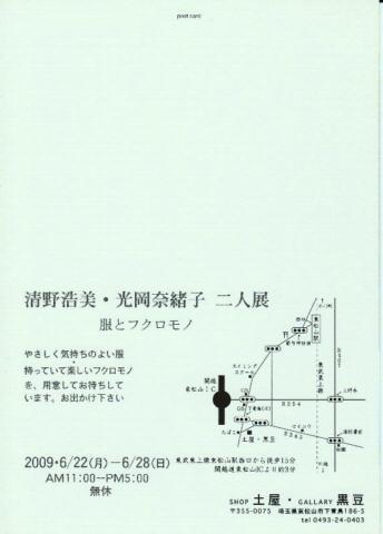 kuromame02.jpg