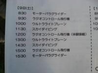 090509☆a02
