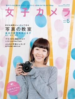女子カメラ★6月号★