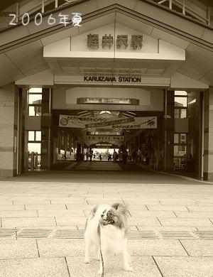 軽井沢駅♪