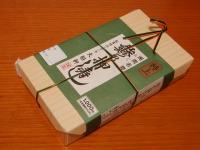 特上 鯵の押寿司