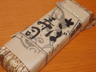豊後さば寿司 01