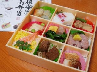 後楽園のお弁当 02