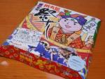桃太郎の祭ずし 01