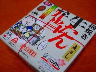 網焼き牛たん弁当 パッケージ