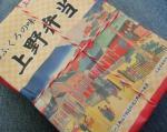 おふくろの味 上野弁当 01
