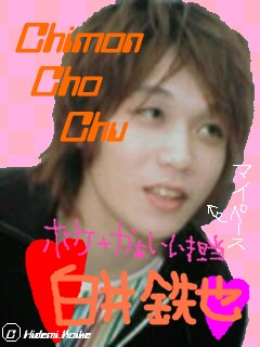 chimon-shirai~02.jpg