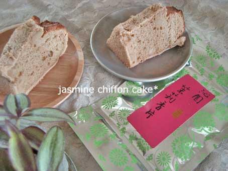 ジャスミンシフォンケーキ