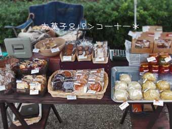 道明寺 お菓子コーナー