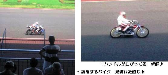 オート 誘導するバイク