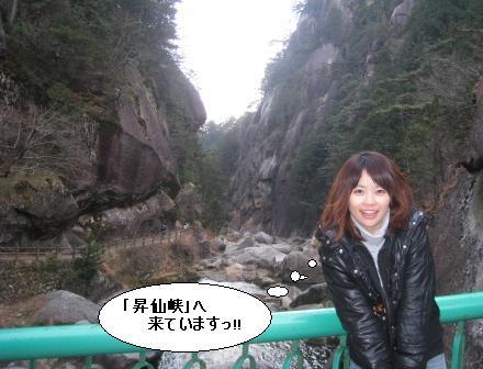 昇仙峡 渓谷