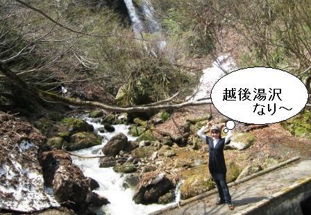 不動滝にてて