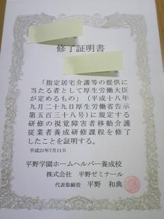 DVC00001 (2)
